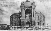 Городской театр. Фото в фотогармошке «Привет из Одессы», 1900 г.