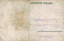 Открытка-фотогармошка «Привет из Одессы», оборотная сторона, 1900 г.