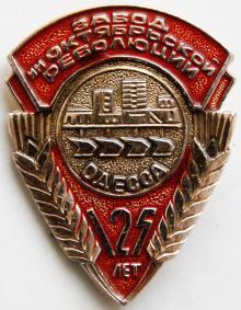 Значок к 125-летию завода ЗОР, 1979 г.