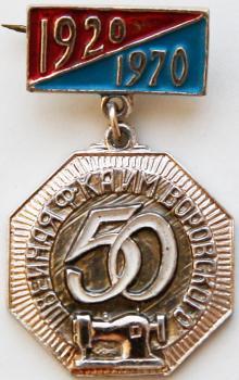 Швейная ф-ка им. Воровского в марках, медалях, монетах, значках...