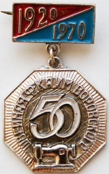 Значок к 50-летию фабрики, 1970 г.