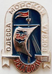 Значок «Одесский морской вокзал. Ресторан»