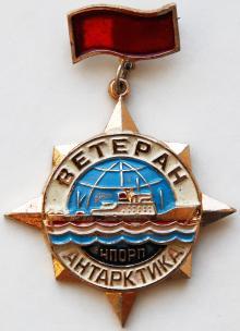 Ветеран ЧПОРП «Антарктика»