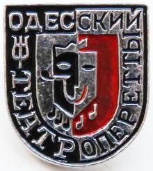Значок с эмблемой Одесского театра музыкальной комедии