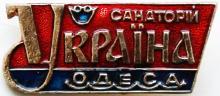 Значок санатория «Украина»