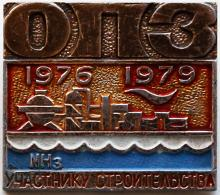 Участнику строительства ОПЗ. 1976-1979