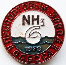 Одесса. Припортовый завод. 1978 г.