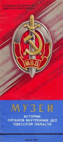 1980 г. Музей истории органов внутренних дел Одесской области