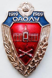 Значок к 50-летию создания артучилища, 1969 г.