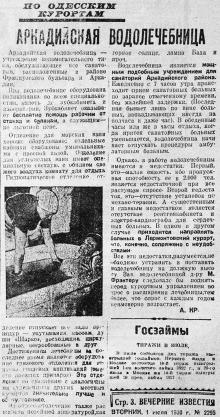 Заметка в газете «Вечерние известия», 1 июля 1930 г.