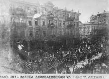 Первомайская демонстрация, 1 мая 1917 г.