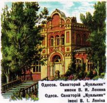 Одесса. Санаторий «Куяльник». Рисунок художника Н. Колесникова на почтовом конверте. 1981 г.