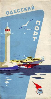 Конец 1950-х гг. Буклет «Одесский порт»