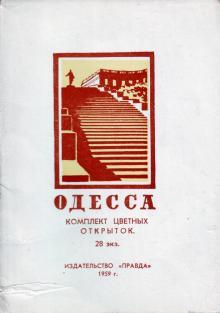 Обложка комплекта цветных открыток «Одесса», 1959 г.