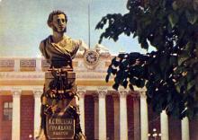 Памятник Пушкину (1944 — 1991)