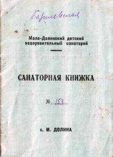 Мало-Долинский датский оздоровительный санаторий, санаторная книжка. 1953 г.