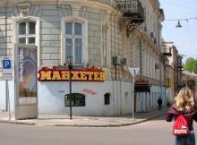 Воронцовский пер. угол Екатерининская пл. Фото Анатолия Дроздовского, апрель, 2004 г.