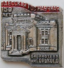 Значок к 150-летию библиотеки, 1980 г.