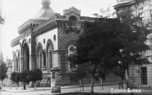 Одесса. Биржа. По подписи на обороте 1928 г.