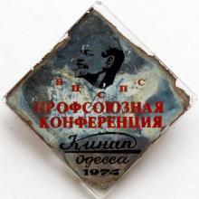 Значок профсоюзной конференции завода Кинап, 1974 г.