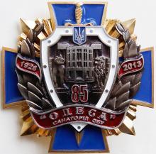 Санаторий «Одесса» в марках, медалях, монетах, значках...