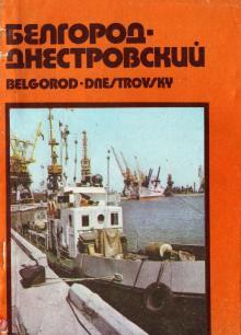 1985 г. Белгород-Днестровский. П.И. Наниев. 80 стр. «Маяк»