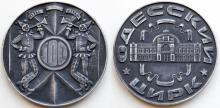 Настольная медаль к 100-летию Одесского цирка. 1979 г.