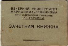 Вечерний университет марксизма-ленинизма при Одесском горкоме КП Украины, зачетная книжка, 1956 г.