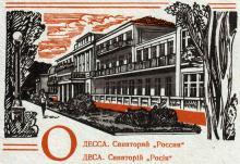 Вокруг санатория «Россия»