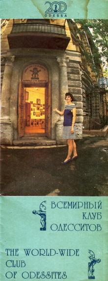 1994 г. Всемирный клуб одесситов