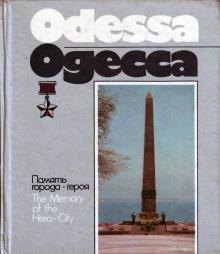 1989 г. Одесса. Память города-героя, фотоальбом
