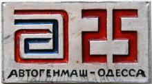 Значок завода «Автогенмаш»