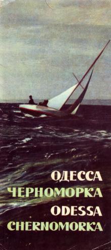 1963 г. Одесса. Черноморка. Буклет