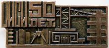 Значок «ОИСИ 50 лет», 1980 г.