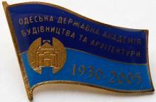 Значок «Одеська Державна академія будівництва та архитектури. 1930 — 2005»