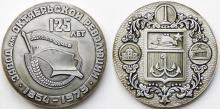 Завод им. Октябрьской революции. 125 лет. 1954 — 1979. Настольная медаль. 1979 г.