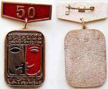 Русский театр в марках, медалях, монетах, значках...