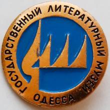 Значок «Одесса. Государственный литературный музей»