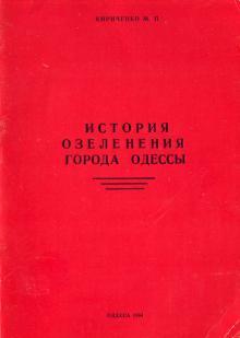 1994 г. История озеленения города Одессы. М.П. Кириченко. Брошюра
