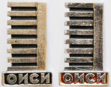 Значок ОИСИ, две разновидности