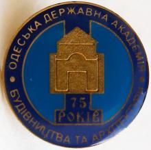 Значок «Одеська Державна академія будівництва та архитектури. 75 років»