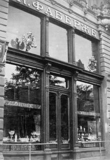 Магазин фирмы Карла Фаберже в Одессе. Начало 1900-х годов