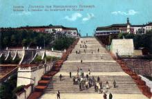 Одесса. Лестница при Николаевском бульваре. Почтовая карточка. 1910-е гг.