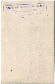 Оборот фотооткрытки, выпущенной с 1944 по 1948 годы