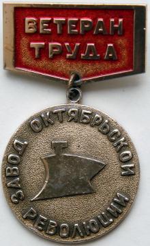Завод Октябрьской революции. Ветеран труда