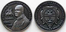 Одесская Советская республика, 95 лет. 2013 г.