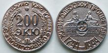 200 экю. 1994 г.