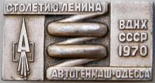 Значок завода «Автогенмаш». 1970 г.