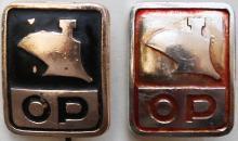 Значок завода ЗОР, два вида