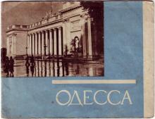 1961 г. Одесса. Фотобуклет